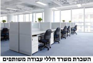 השכרת משרד חללי עבודה משותפים לפי שעה יום חודש ושנה